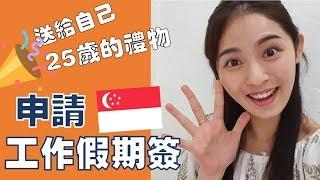 【認真mode】工作假期|25歲前任性一次吧!到新加坡生活去!|如何申請WHP?