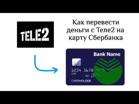 Как перевести деньги с Теле2 на карту Сбербанка: 2 способа ...
