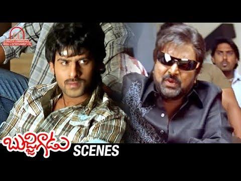 Prabhas Reveals his Love Story To Mohan Babu   Bujjigadu Telugu Movie Scenes   Trisha   Sunil thumbnail