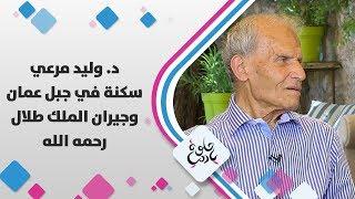د. وليد مرعي - سكنة في جبل عمان وجيران الملك طلال رحمه الله