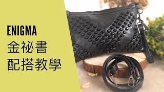 [ENIGMA 皮革工場] LA01 金祕書推薦的真皮手拿包