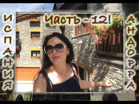 Поездка в княжество Андорра / Andorra /  Шоппинг в Andorra La Vella  / Отдых в Испании / Часть 12.