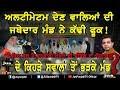 Bargari Morcha: Exclusive Debate on Ground Zero    To The Point    KP Singh    Jus Punjabi