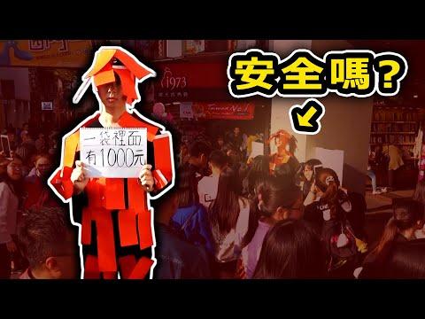 把放有1000元的紅包貼在身上走在街上的話會被偷嗎? 【台灣安全調查?】