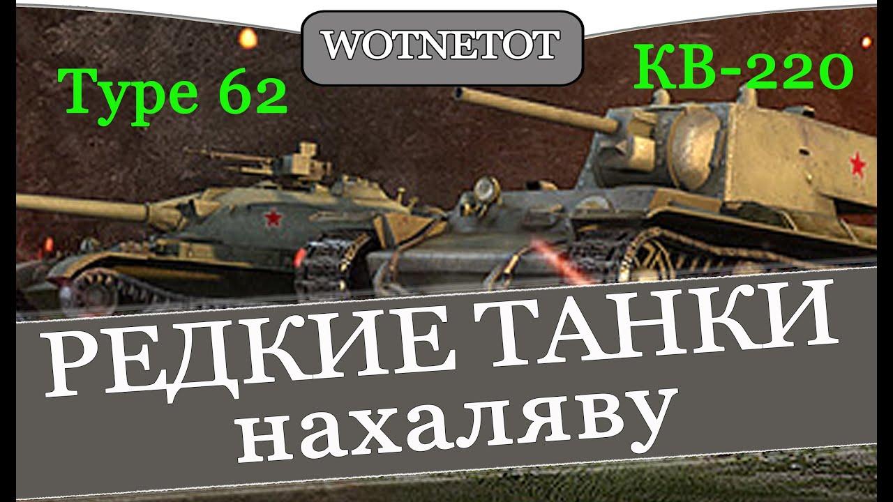 Где купить кв220 в world of tanks код на amx cdc