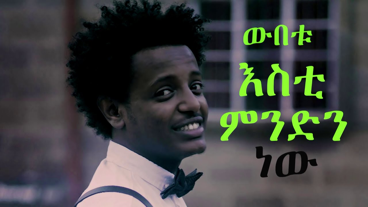 New ethiopian music - Esubalew Yitayew (Yeshi) #NEW VERSION (እንዳልቆርጥ አቃተኝ) - Lyrics(ግጥም) 2017