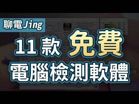 【聊電Jing】如何查看電腦的配備與溫度監控資訊? 11+3款電腦 ...