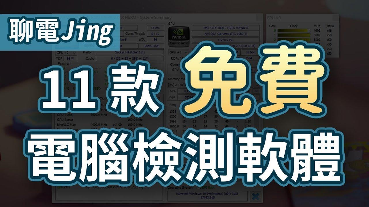 【聊電Jing】如何查看電腦的配備與溫度監控資訊? 11+3款電腦檢測軟體推薦 + 使用教學! - YouTube
