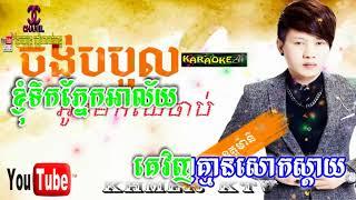 ចង់បបួលអូនមកឈឺចាប់,ម៉ានី ភ្លេងសុទ្ធ, khmer,karaok,ktv,song,4k