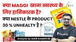 क्या Maggi  खाना स्वास्थ्य के लिए हानिकारक है? Analysis by Ankit Avasthi