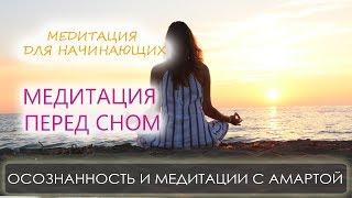 Медитация перед сном/ Медитация для хорошего сна