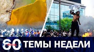 60 минут. Темы недели. Протесты в США, ЧП в Норильске, арест украинского военного в Крыму
