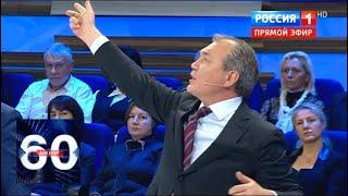 """Калашников оценил блестящую речь Путина: """"Как скажет, и мир заполыхает!"""" 60 минут от 18.10.18"""