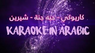Karaoke | كاريوكي حبه جنه