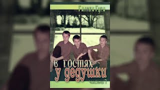 �������� ���� 1. Воскресенье - В гостях у дедушки  - Галина Гура ������