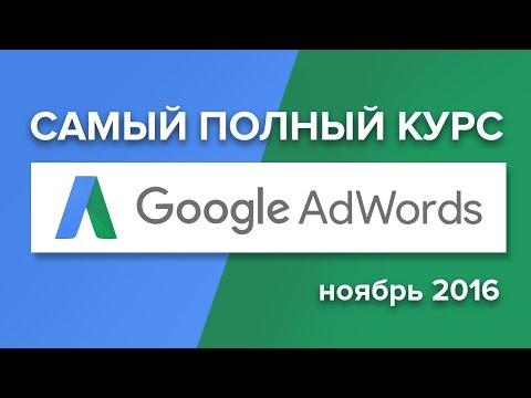 Google adwords обучающий курс самая самореклама гугл