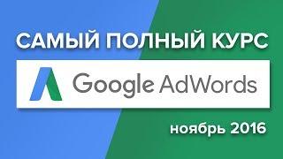 Обучающий курс по настройке Google Adwords. Ноябрь 2016г.