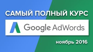 Обучающий курс по настройке Google Adwords. Ноябрь 2016г.(, 2016-11-02T11:04:36.000Z)