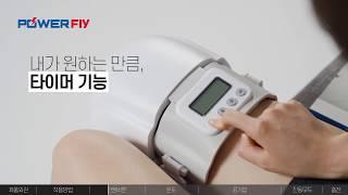 파워플라이 스마트 무릎 마사지기 SH 11