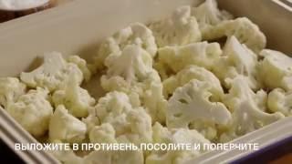 Цветная капуста с сыром и чесноком