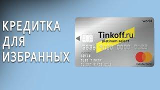 Кредитка для избранных | Tinkoff Platinum Select
