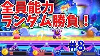 【カービィファイターズZ】4人プレイでNo,1決めガチンコ対決! #8