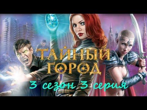 Тайный город (3 сезон 3 серия) в формате 1080р