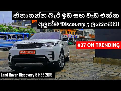 Land Rover Discovery 5 Hse 2019 Review Sinhala Youtube