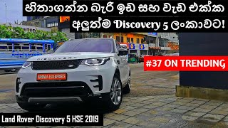 Land Rover Discovery 5 HSE 2019 Review (Sinhala)