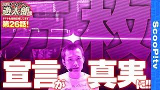 遊太郎を応援してください!チャンネル登録をお願いします!】 https://...