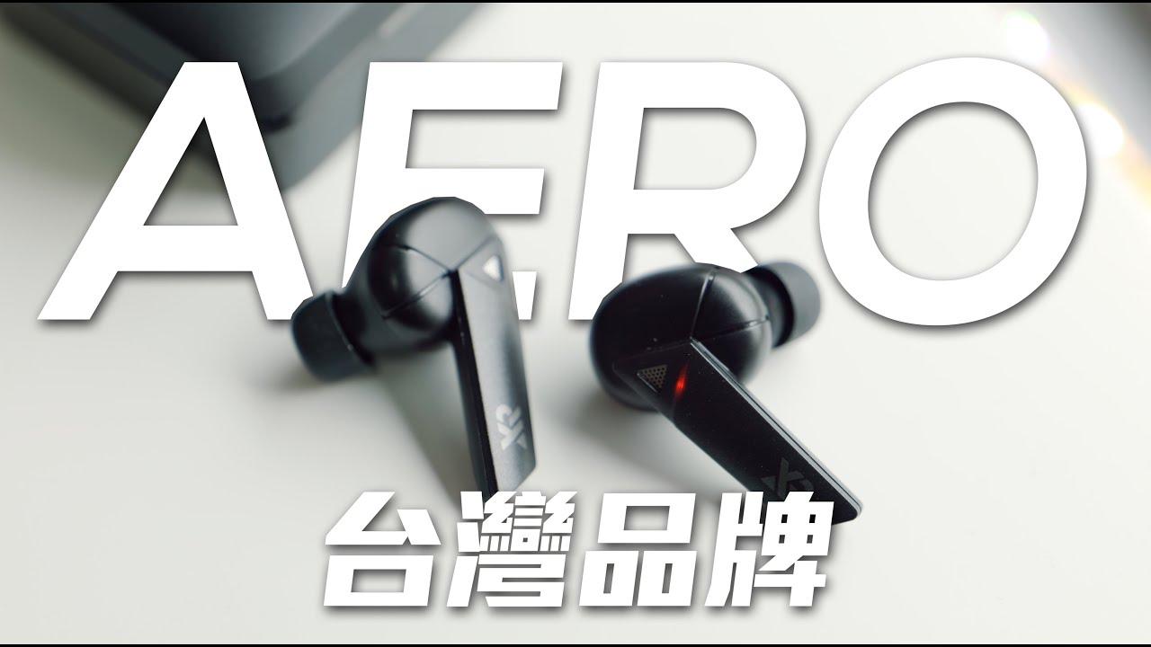 【Techris】台灣品牌 // 誰說電競耳機沒音質?世界上延遲最低的真無線藍牙耳機 XROUND AERO 真無線藍牙耳機 [ 5K ]