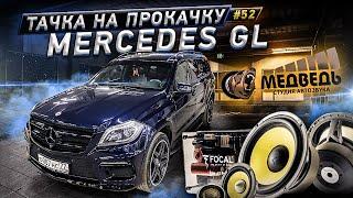 Mercedes GL на Focal \ #52 Тачка на Прокачку