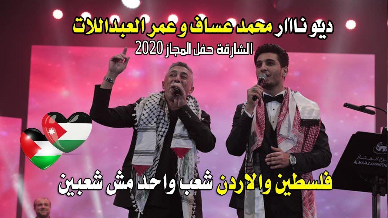 ديو نااارمحمد عساف وعمر العبداللات فلسطين والأردن شعب واحد