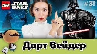 Обзор LEGO Star Wars 75111 Дарт Вейдер (Darth Vader)