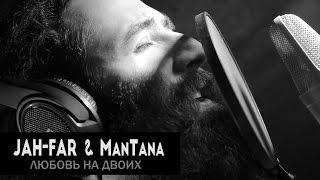 JAH-FAR & ManTana - Любовь на Двоих