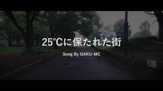 """25℃に保たれた街 / GAKU-MC """"Covered By GABURICIOUS"""""""