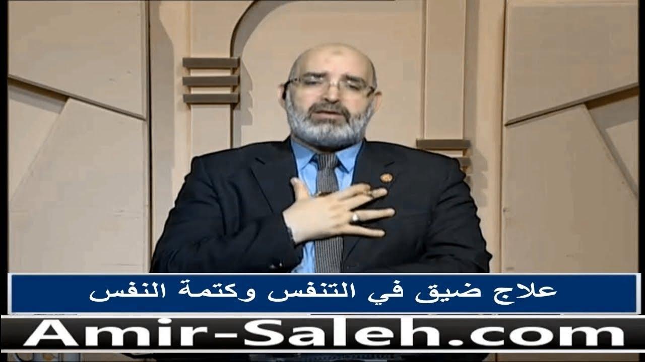 علاج ضيق التنفس وكتمة النفس | الدكتور أمير صالح