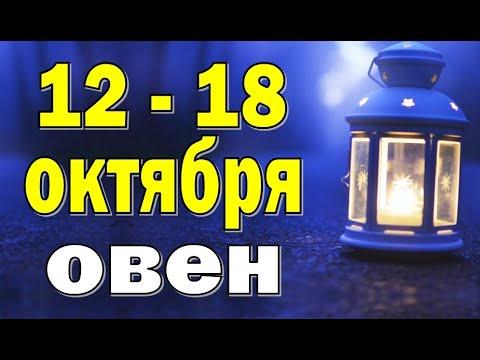 ОВЕН ⚡️ неделя с 12 по 18 октября. Таро прогноз гороскоп