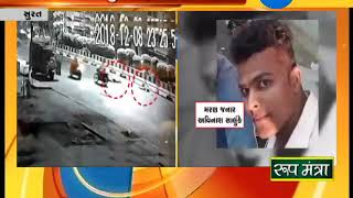 Surat: Accident between Auto and bike, 1 died here is CCTV | Zee24Kalak