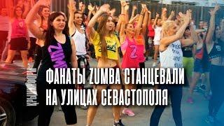 Флешмоб Zumba в Севастополе