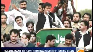 Geo News Summary-PTI Rally