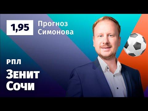 Зенит – Сочи. Прогноз Симонова