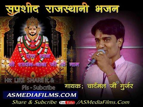 New 2017 Live Jaswantgarh    Singr chandmal Ji  gurjar     Shree Shyam.Bhajan    asmediafilms.com  