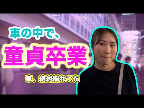 【女子大生】【Hな体験談】第一話:軽自動車の中で童貞卒業!?