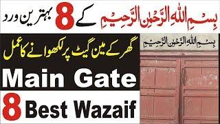 Bismillah Ka Wazifa For Hajat In Urdu  Bismillah Hir Rahman Ir Rahim Bismillah K Fawaid In Urdu