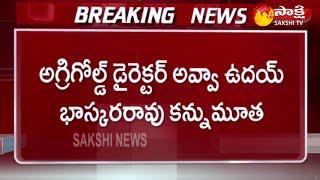 Breaking News: Agri Gold Director Avva Uday Bhaskar Rao Passed Away   Sakshi TV