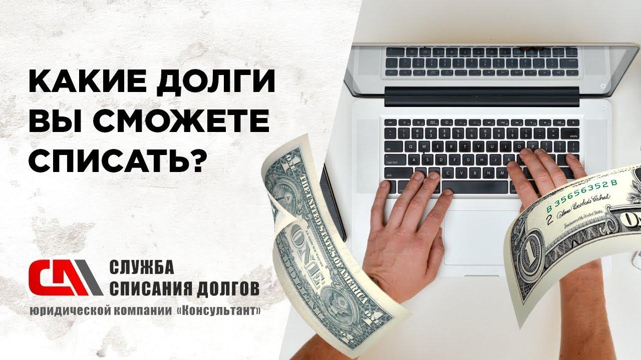 списать долги без банкротства