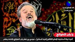 موسى بن جعفر باب الحوائج بالشدد يحضر .. باسم الكربلائي