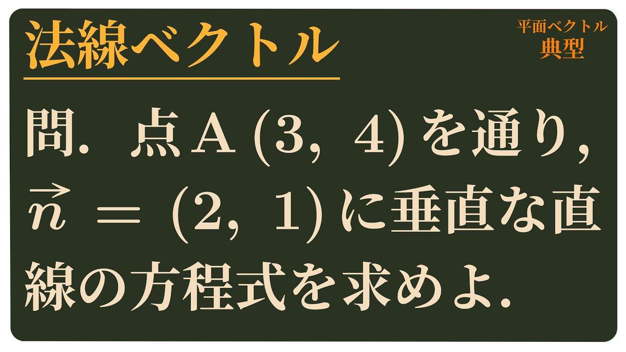 法 線 ベクトル ベクトル曲線とイラストの概要