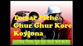 Tomar Ghore Boshot Kore Koyjona Tomar Piche Ghur Ghur Kore Koyjona bangla parody songs guitar cover